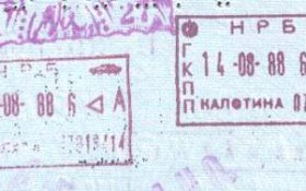 Bulgaria – stamps of border control, 1988 post image