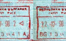 Bulgaria – stamps of border controls, 1998 post image