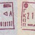 Bulgaria – border stamps, 1991 thumbnail
