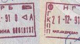Bulgaria – border stamps, 1991 post image