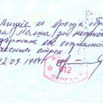Bulgaria – removal from the border, deportation (1984) thumbnail