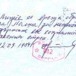 Bulgaria – removal from the border, deportation (1984) thumbnail