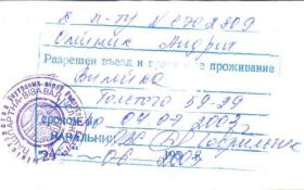 Belarus – confirmation of registration OVIR (2003) post image