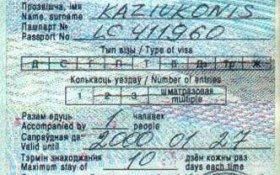 """Belarus – visa with the emblem """"Pogonya"""", 2000 post image"""