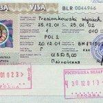 Belarus – tourist visa, 2001 thumbnail