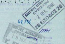 Greece – a stamp of border control, 1988 post image