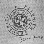 Greece – border stamp, 1999 thumbnail