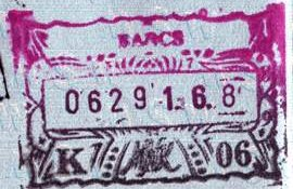 Hungary – border stamp, 1989 post image