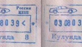 border crossing in Russia