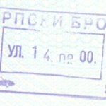 Bosnia and Herzegovina – border stamp, 2000 thumbnail