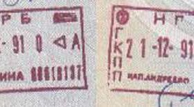 Bulgaria – border stamps, 1991 post image