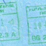 Bulgaria – stamps entry / exit, 1995 thumbnail