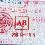 Belarus – border stamps,  2001 thumbnail