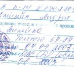 Belarus – confirmation of registration OVIR (2003) thumbnail