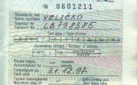 Belarus – visa with a new emblem, 1997 post image