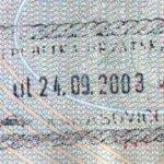 Croatia – border stamp, 2003 thumbnail