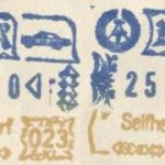 GDR – stamps of border control, 1984 thumbnail
