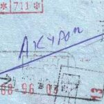 Greece – canceled border stamp thumbnail