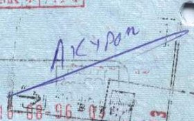 Greece – canceled border stamp post image