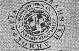 Greece – border stamp, 1999 post image