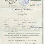 Greece – tourist pass for Mount Athos, 2002 thumbnail