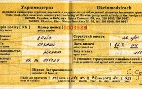 border crossing in Ukraine